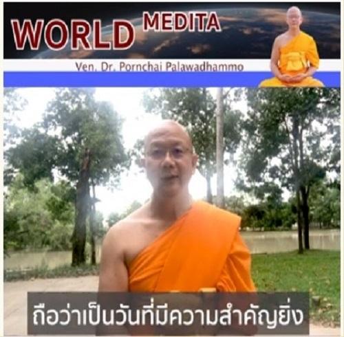 World Meditation Day - 6 Aug 2020 by Ven. Dr. Pornchai Palawadhammo