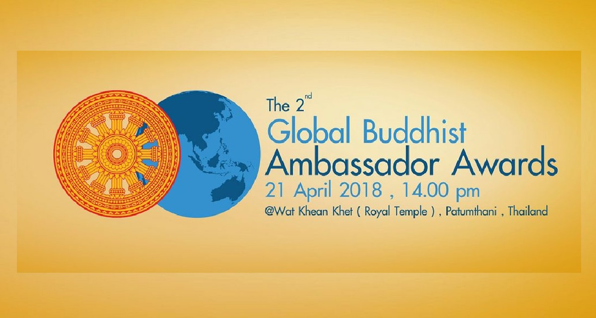 The 2nd Global Buddhist Ambassador Awards